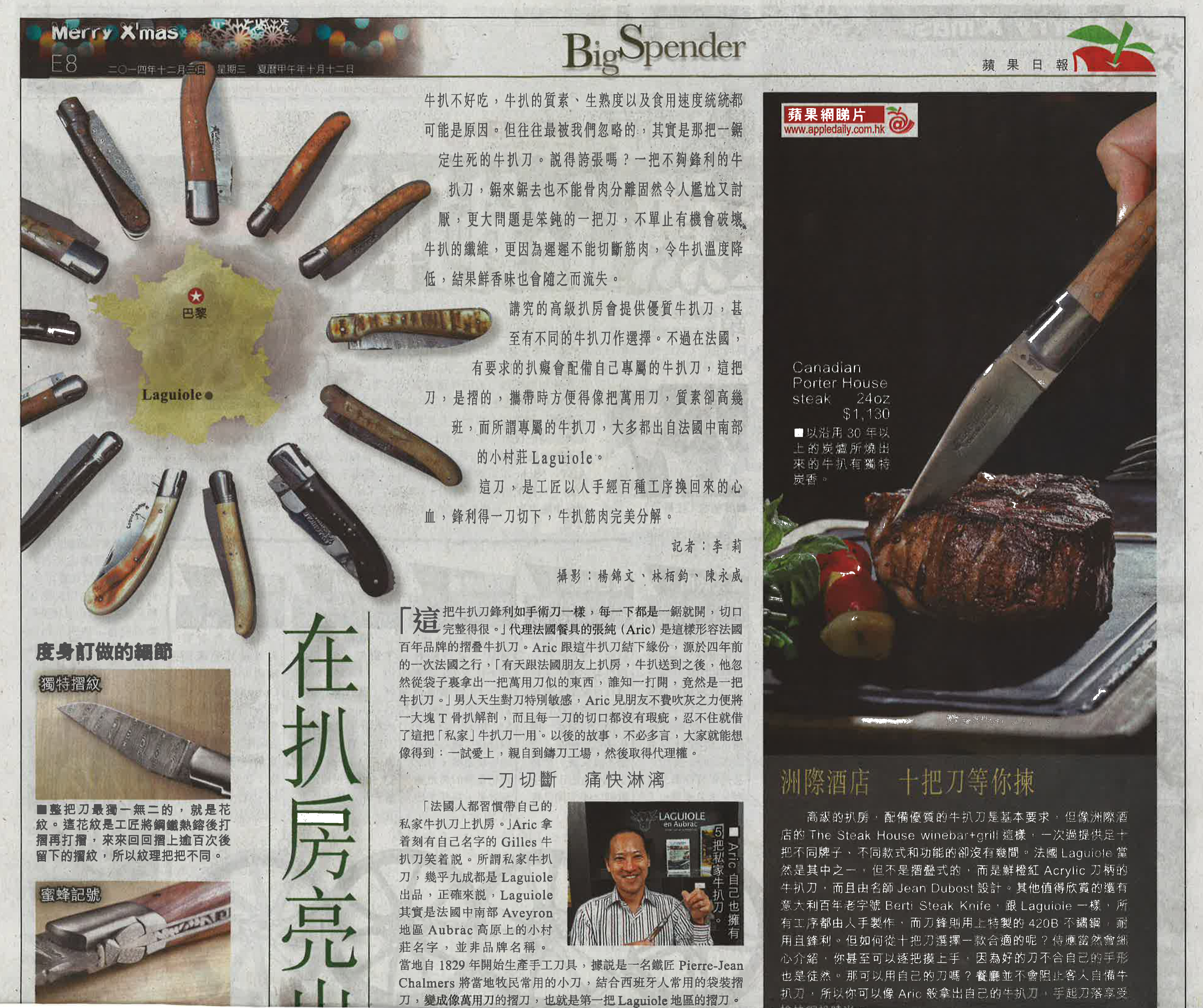 Couteaux laguiole made in France Apple Daily Honk Hong